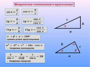 Метрические соотношения в треугольнике а