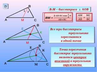 Все три биссектрисы треугольника пересекаются в одной точке В Точка пересечен