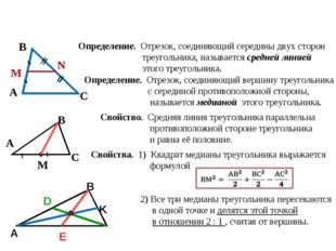 Определение. Отрезок, соединяющий вершину треугольника с серединой противопол