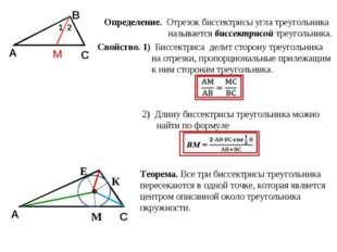 Определение. Отрезок биссектрисы угла треугольника называется биссектрисой тр