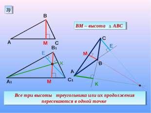 М ВМ – высота АВС ∆ А1 С1 М Все три высоты треугольника или их продолжения пе