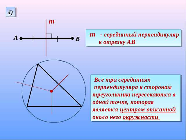 m - серединный перпендикуляр к отрезку АВ Все три серединных перпендикуляра...