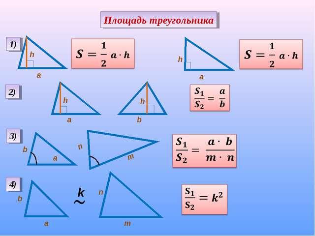 Площадь треугольника 1) 2) 3) 4)