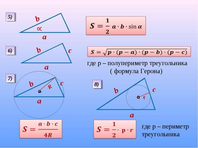 а b 5) c где р – полупериметр треугольника ( формула Герона) 6) где р – перим...