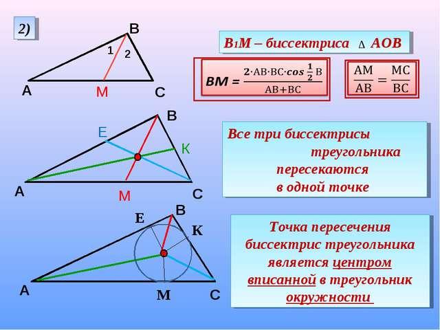 Все три биссектрисы треугольника пересекаются в одной точке В Точка пересечен...