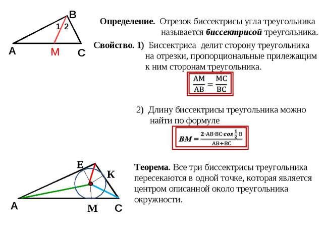 Определение. Отрезок биссектрисы угла треугольника называется биссектрисой тр...