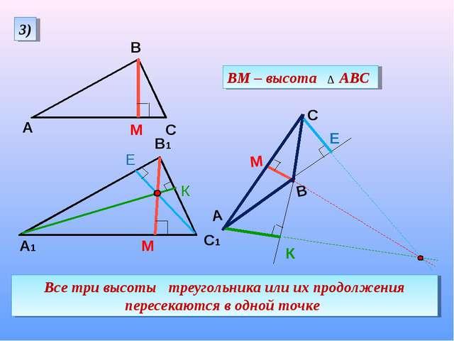 М ВМ – высота АВС ∆ А1 С1 М Все три высоты треугольника или их продолжения пе...