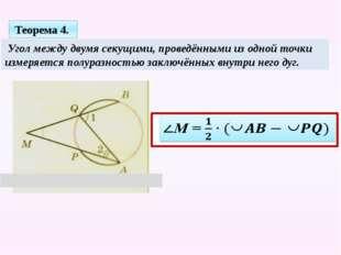 Угол между двумя секущими, проведёнными из одной точки измеряется полуразнос