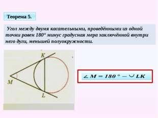 Угол между двумя касательными, проведёнными из одной точки равен 180° минус