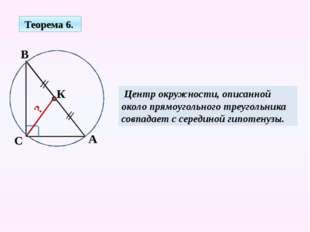 Теорема 6. Центр окружности, описанной около прямоугольного треугольника сов