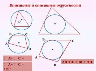 Вписанные и описанные окружности О А В С D ∠ А+ ∠ С = 180° ∠ А+ ∠ С = 180° АВ