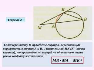 Если через точку М проведены секущая, пересекающая окружность в точках А и В