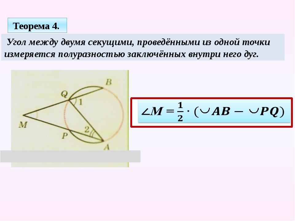 Угол между двумя секущими, проведёнными из одной точки измеряется полуразнос...