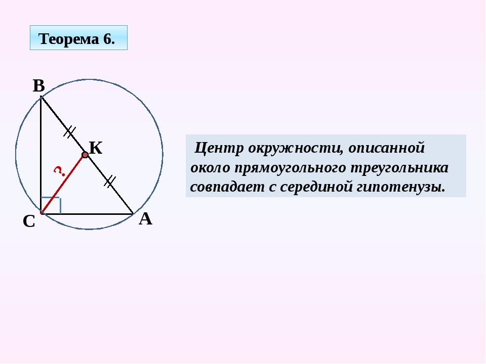 Теорема 6. Центр окружности, описанной около прямоугольного треугольника сов...