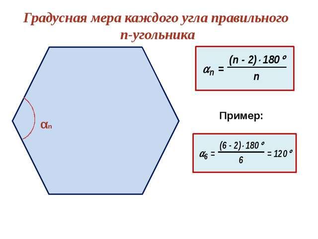 αn Градусная мера каждого угла правильного n-угольника Пример: