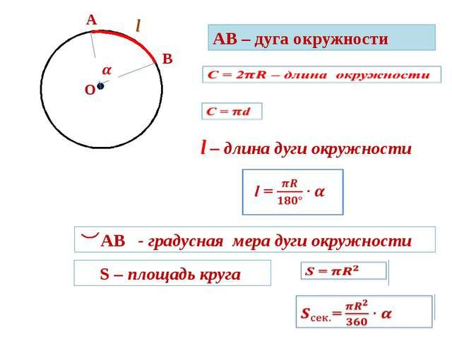 А В АВ – дуга окружности О l l – длина дуги окружности АВ - градусная мера д...