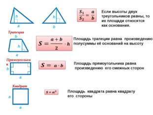a Трапеция Если высоты двух треугольников равны, то их площади относятся как