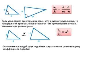Если угол одного треугольника равен углу другого треугольника, то площади эти