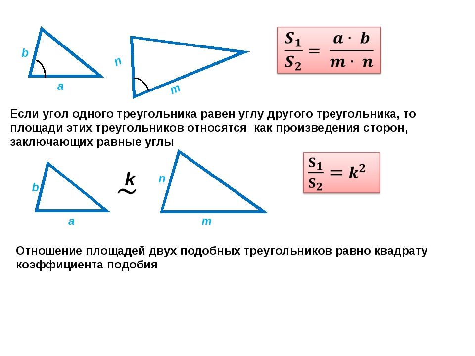 Если угол одного треугольника равен углу другого треугольника, то площади эти...