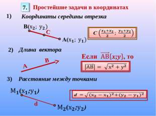 Простейшие задачи в координатах Координаты середины отрезка Расстояние между