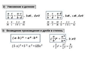 2) Умножение и деление 3) Возведение произведения и дроби в степень