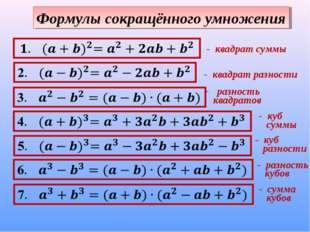 Формулы сокращённого умножения - квадрат суммы - квадрат разности разность кв