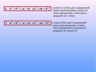 разность кубов двух выражений равна произведению разности этих выражений и не