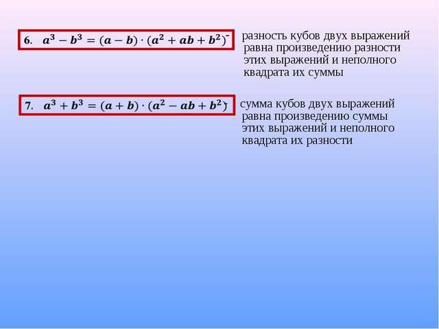 разность кубов двух выражений равна произведению разности этих выражений и не...