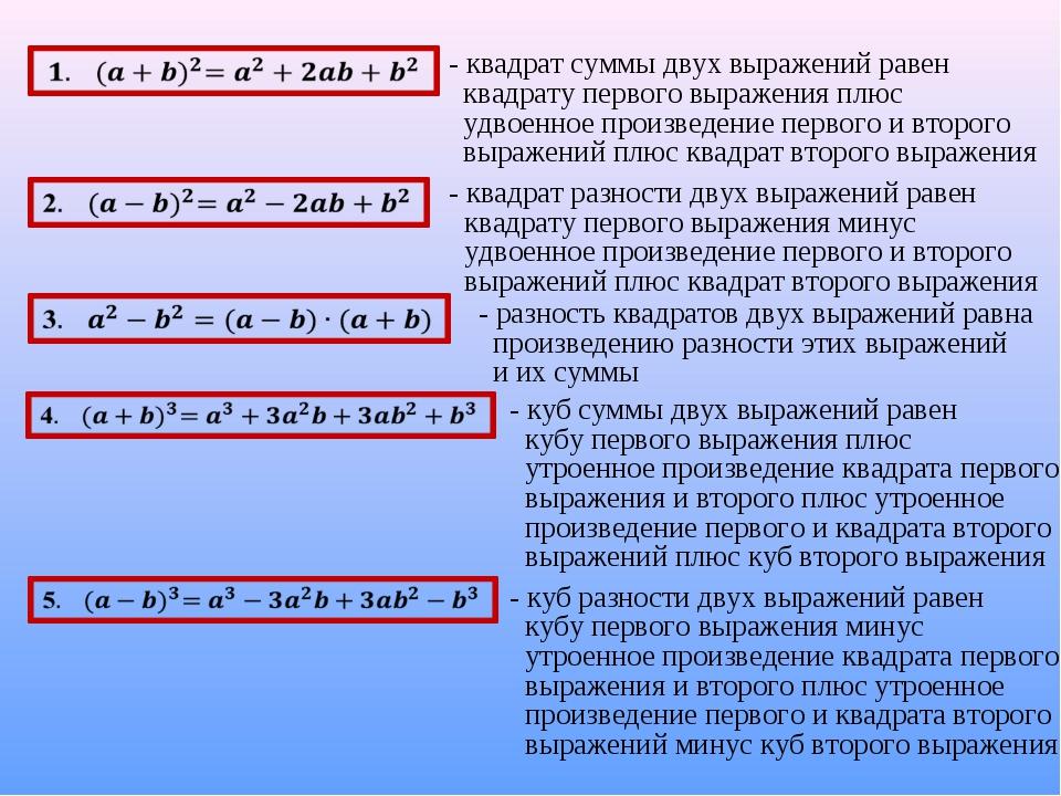 - квадрат суммы двух выражений равен квадрату первого выражения плюс удвоенно...