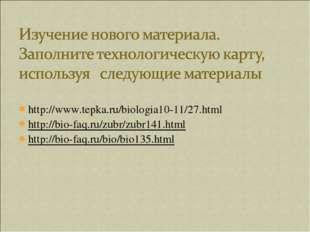 http://www.tepka.ru/biologia10-11/27.html http://bio-faq.ru/zubr/zubr141.html