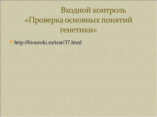 http://biouroki.ru/test/37.html