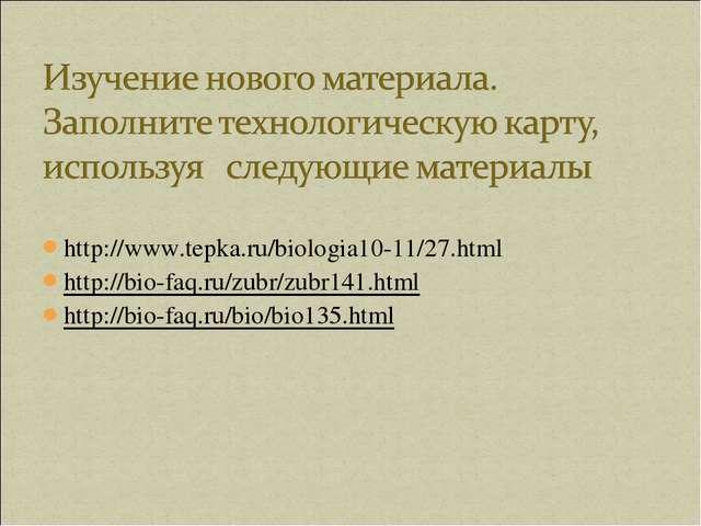 http://www.tepka.ru/biologia10-11/27.html http://bio-faq.ru/zubr/zubr141.html...
