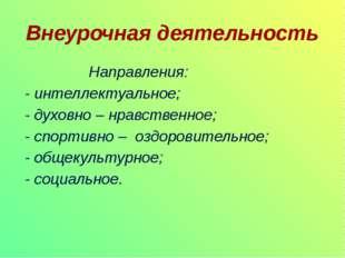 Внеурочная деятельность Направления: - интеллектуальное; - духовно – нравстве
