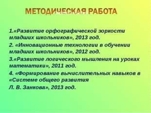 1.«Развитие орфографической зоркости младших школьников», 2013 год. 2. «Инно