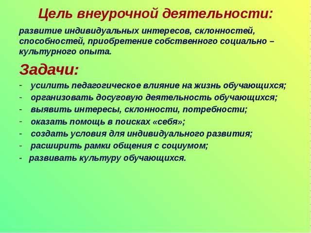 Цель внеурочной деятельности: развитие индивидуальных интересов, склонностей,...
