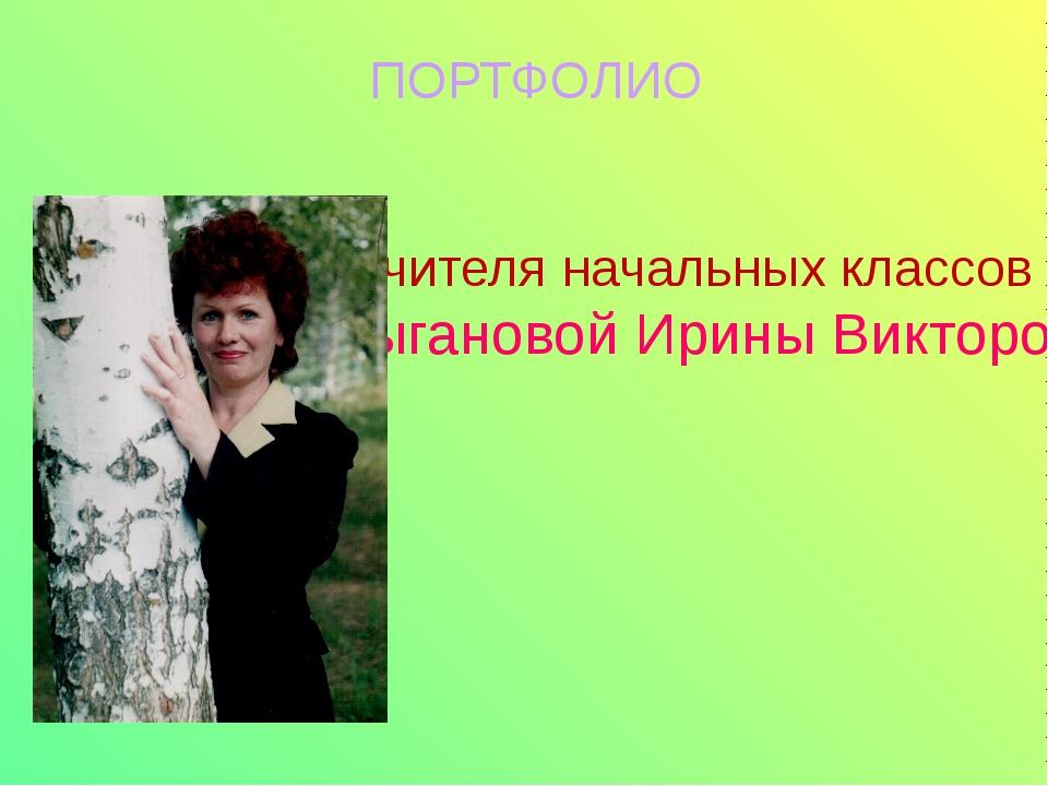 ПОРТФОЛИО учителя начальных классов Шилыгановой Ирины Викторовны