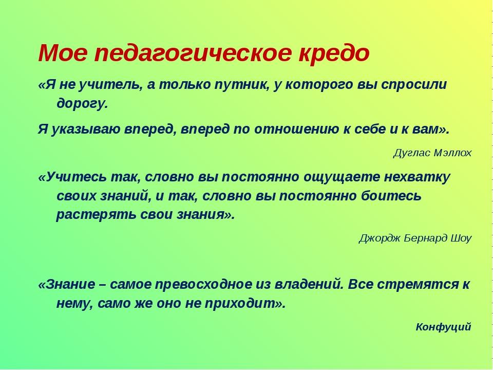 Мое педагогическое кредо «Я не учитель, а только путник, у которого вы спроси...