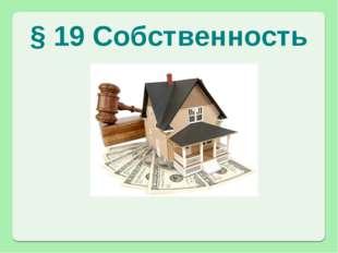 § 19 Собственность