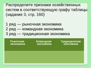 Распределите признаки хозяйственных систем в соответствующую графу таблицы (з