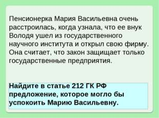 Пенсионерка Мария Васильевна очень расстроилась, когда узнала, что ее внук Во