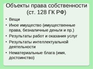 Объекты права собственности (ст. 128 ГК РФ) Вещи Иное имущество (имущественны