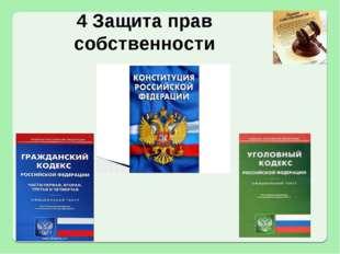 4 Защита прав собственности