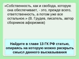 Найдите в главе 13 ГК РФ статью, опираясь на которую можно раскрыть смысл дан
