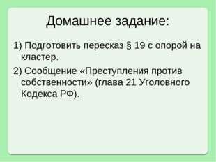 Домашнее задание: 1) Подготовить пересказ § 19 с опорой на кластер. 2) Сообще