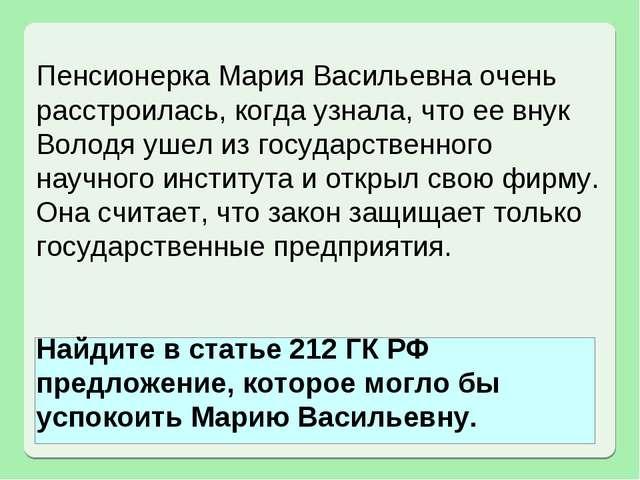 Пенсионерка Мария Васильевна очень расстроилась, когда узнала, что ее внук Во...