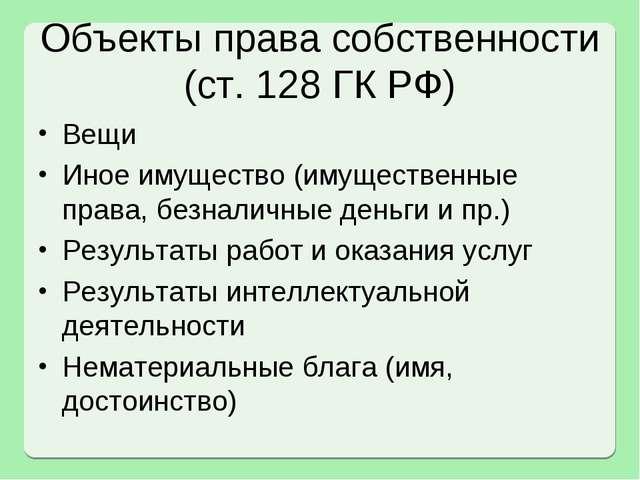 Объекты права собственности (ст. 128 ГК РФ) Вещи Иное имущество (имущественны...