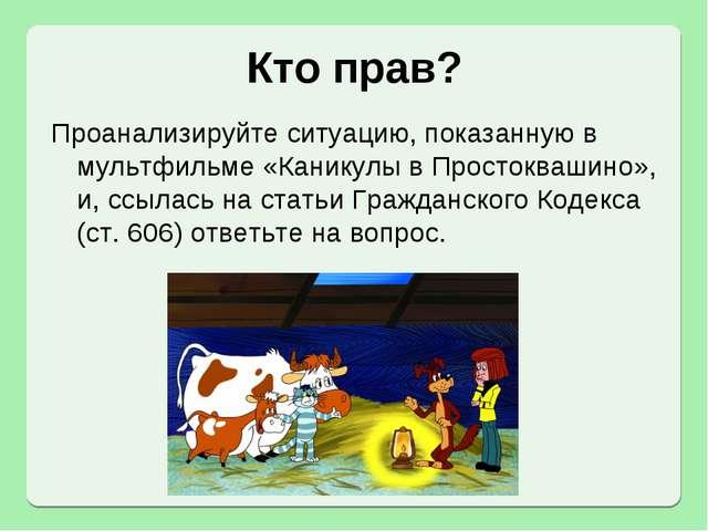Кто прав? Проанализируйте ситуацию, показанную в мультфильме «Каникулы в Прос...