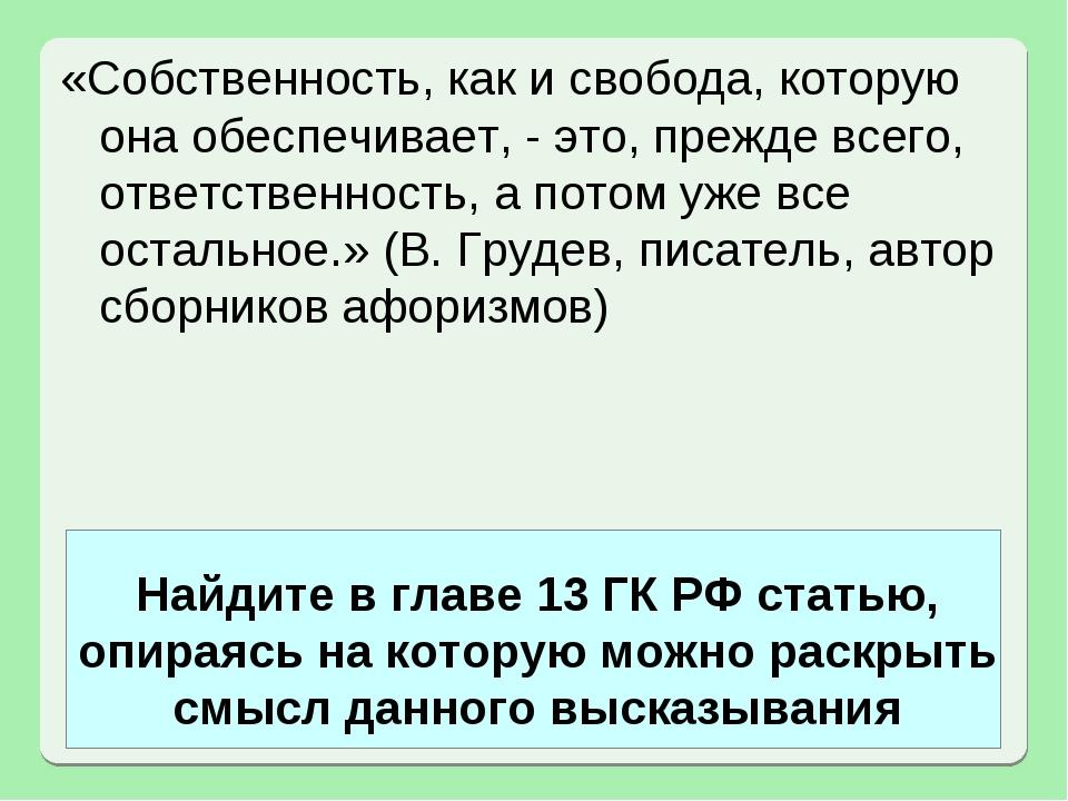 Найдите в главе 13 ГК РФ статью, опираясь на которую можно раскрыть смысл дан...