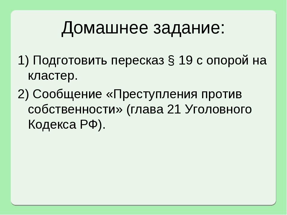 Домашнее задание: 1) Подготовить пересказ § 19 с опорой на кластер. 2) Сообще...