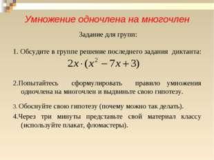 Умножение одночлена на многочлен Задание для групп: 1. Обсудите в группе реше